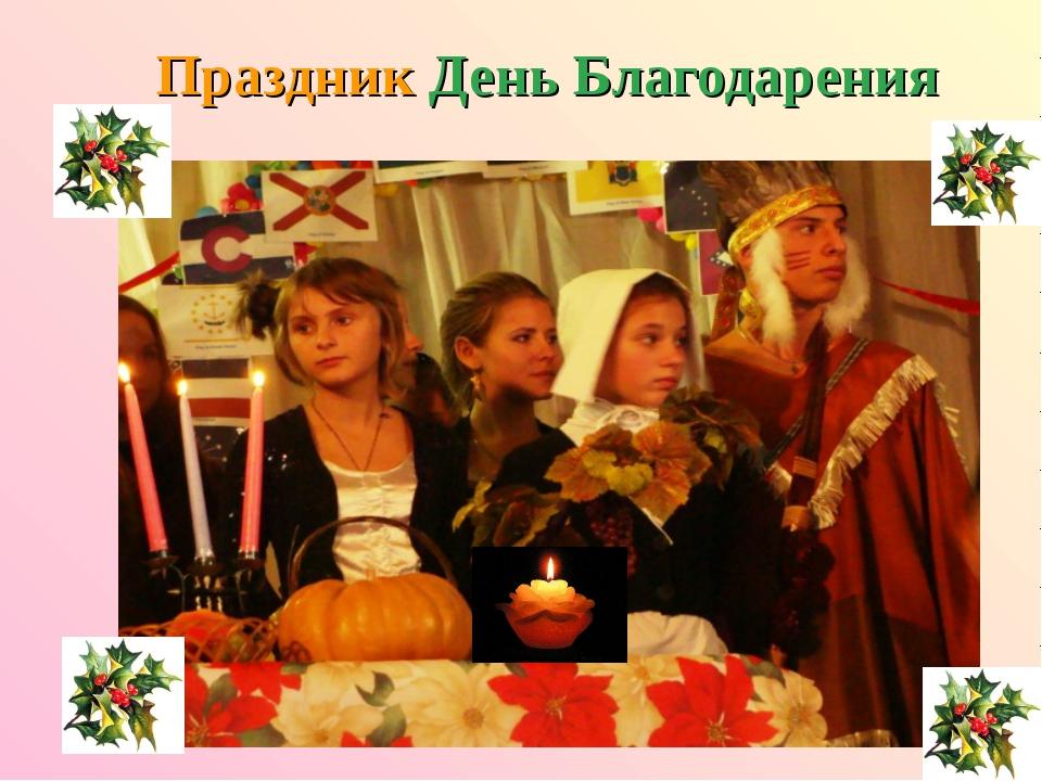 Праздник День Благодарения