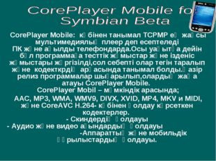 CorePlayer Mobile: көбінен танымал ТСРМР ең жақсы мультимедиялық плеер деп е