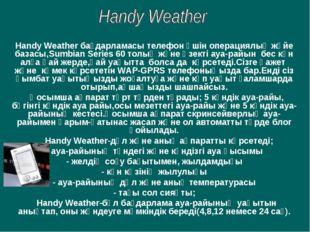 Handy Weather бағдарламасы телефон үшін операциялық жүйе базасы,Sumbian Serie