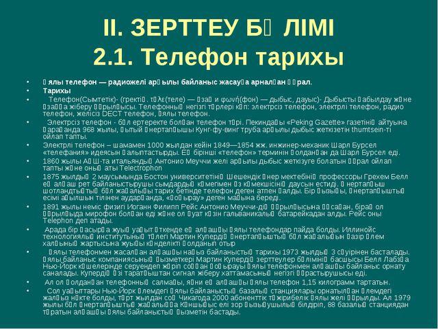 ІІ. ЗЕРТТЕУ БӨЛІМІ 2.1. Телефон тарихы Ұялы телефон — радиожелі арқылы байлан...