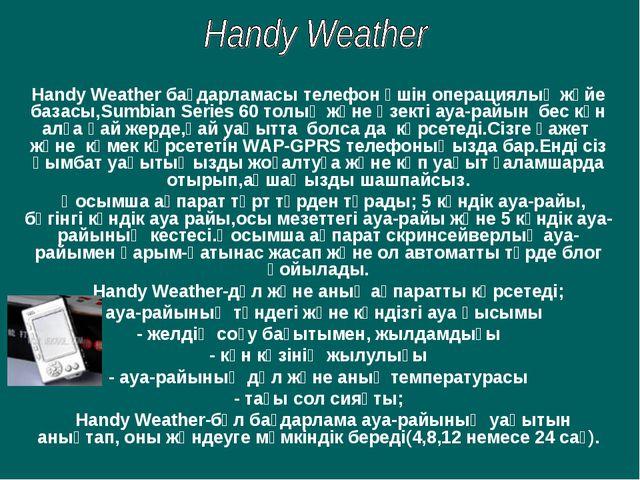 Handy Weather бағдарламасы телефон үшін операциялық жүйе базасы,Sumbian Serie...