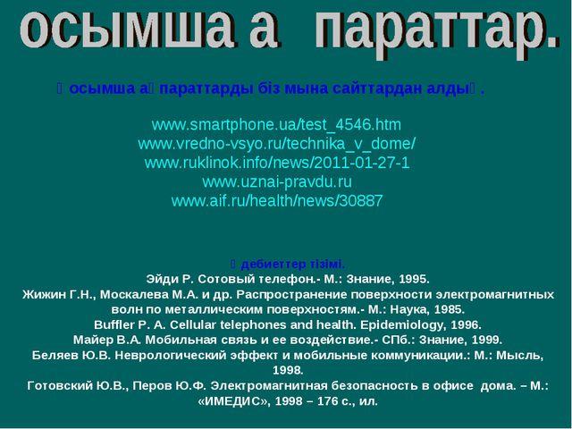 Қосымша ақпараттарды біз мына сайттардан алдық. www.smartphone.ua/test_4546....