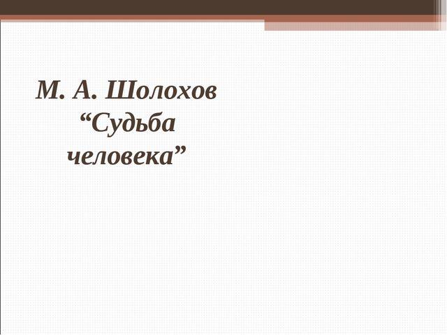 "М. А. Шолохов ""Судьба человека"""