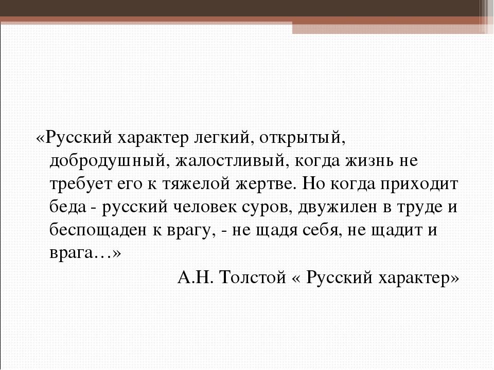 «Русский характер легкий, открытый, добродушный, жалостливый, когда жизнь не...