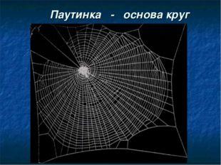 Паутинка - основа круг
