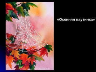 «Осенняя паутинка»