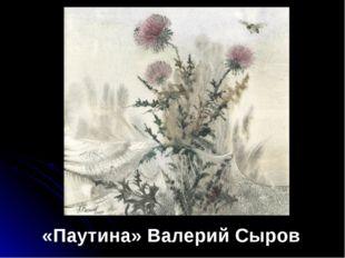 «Паутина» Валерий Сыров