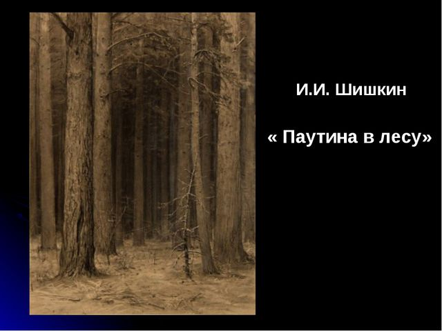 И.И. Шишкин « Паутина в лесу»