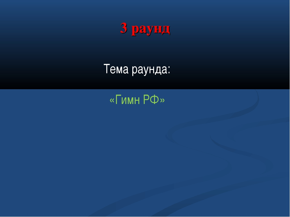 3 раунд Тема раунда: «Гимн РФ»