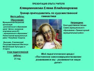 Клещевникова Елена Владимировна Тренер-преподаватель по художественной гимнас