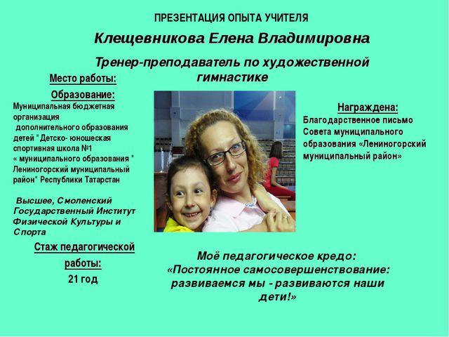 Клещевникова Елена Владимировна Тренер-преподаватель по художественной гимнас...