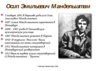 Осип Эмильевич Мандельштам 3 января 1891 в Варшаве родился Осип Эмильевич Ман