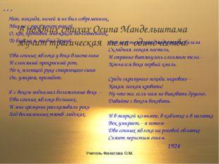 В поздних стихах Осипа Мандельштама звучит трагическая тема одиночества. * *