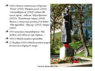 """1920-е Вышли поэтические сборники - """"Tristia"""" (1922), """"Вторая книга"""" (1923),"""
