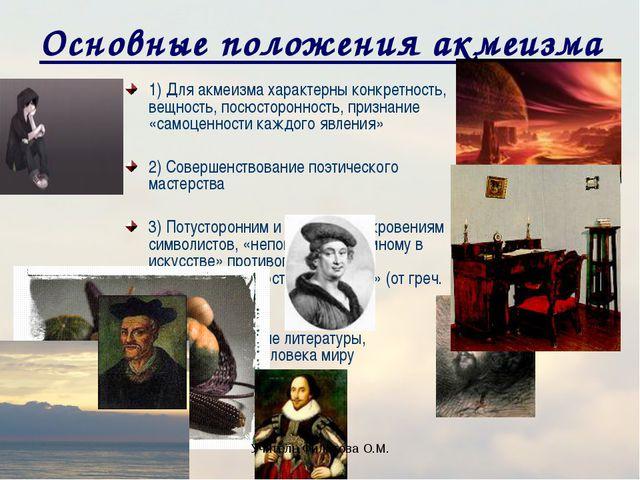 Основные положения акмеизма 1) Для акмеизма характерны конкретность, вещность...