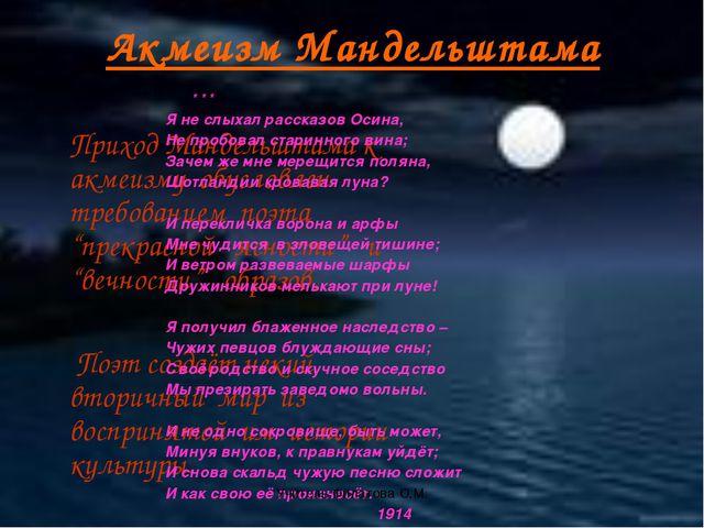 Акмеизм Мандельштама Приход Мандельштама к акмеизму обусловлен требованием п...