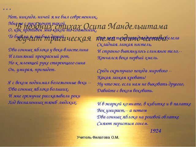В поздних стихах Осипа Мандельштама звучит трагическая тема одиночества. * *...
