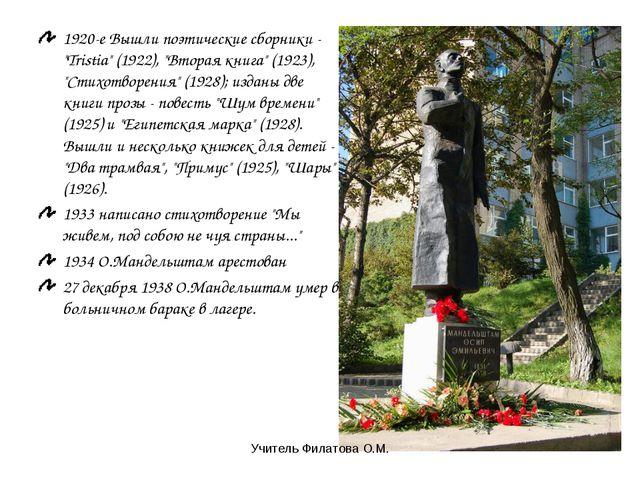 """1920-е Вышли поэтические сборники - """"Tristia"""" (1922), """"Вторая книга"""" (1923),..."""