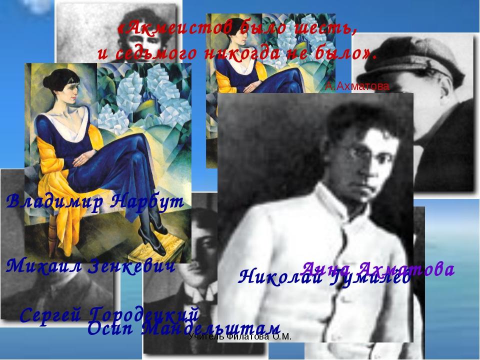 «Акмеистов было шесть, и седьмого никогда не было». А.Ахматова Николай Г...