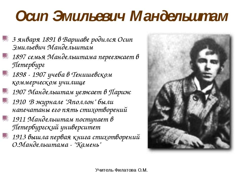 Осип Эмильевич Мандельштам 3 января 1891 в Варшаве родился Осип Эмильевич Ман...