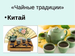 «Чайные традиции» Китай