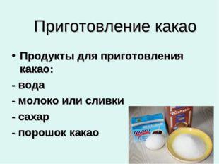 Приготовление какао Продукты для приготовления какао: - вода - молоко или сли