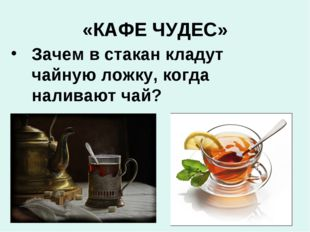 «КАФЕ ЧУДЕС» Зачем в стакан кладут чайную ложку, когда наливают чай?