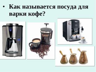 Как называется посуда для варки кофе?