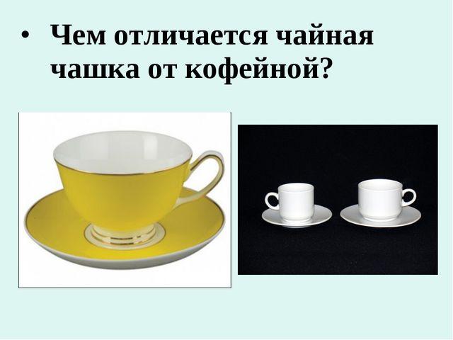 Чем отличается чайная чашка от кофейной?