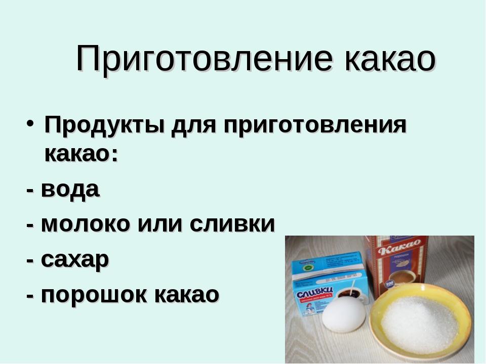 Приготовление какао Продукты для приготовления какао: - вода - молоко или сли...