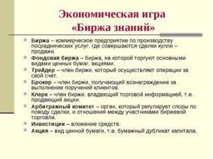 Экономическая игра «Биржа знаний» Биржа – коммерческое предприятие по произво