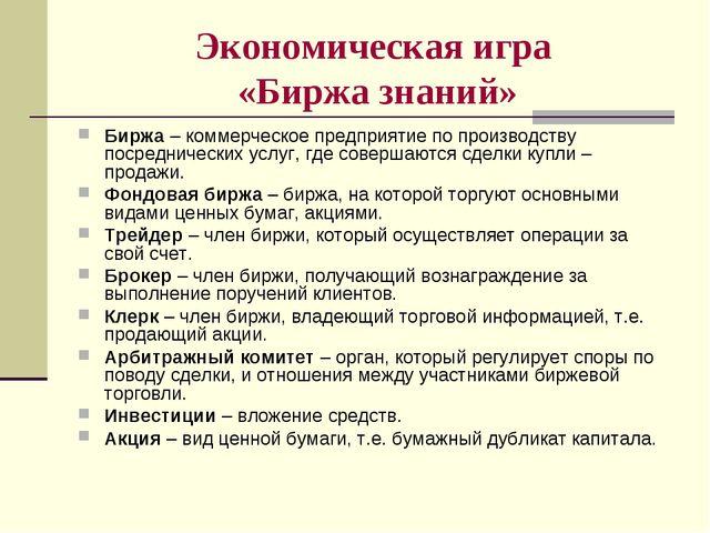 Экономическая игра «Биржа знаний» Биржа – коммерческое предприятие по произво...