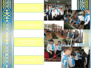 Школа Ұланбасы Школа омбудсменов Школа вожатского мастерства Школа миротворче