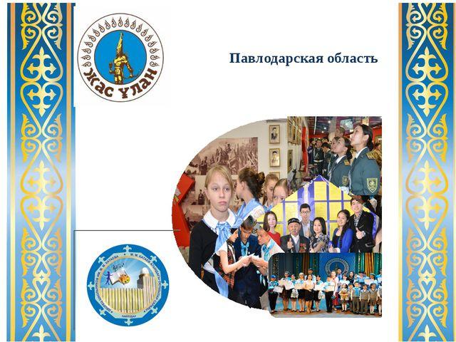 Павлодарская область