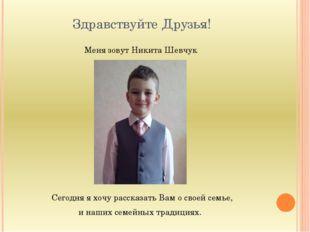 Здравствуйте Друзья! Меня зовут Никита Шевчук Сегодня я хочу рассказать Вам о