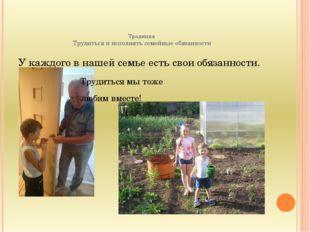 Традиция Трудиться и исполнять семейные обязанности У каждого в нашей семье