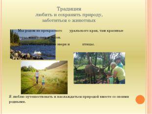 Традиция любить и сохранять природу, заботиться о животных  Мы родом из п