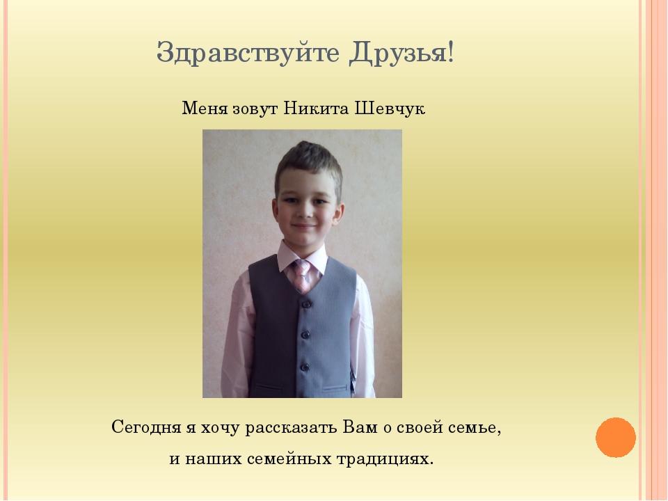 Здравствуйте Друзья! Меня зовут Никита Шевчук Сегодня я хочу рассказать Вам о...