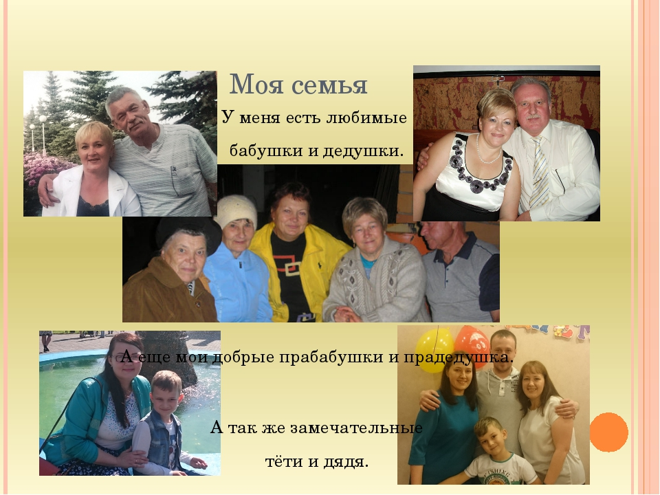 Моя семья У меня есть любимые бабушки и дедушки. А еще мои добрые прабабушки...