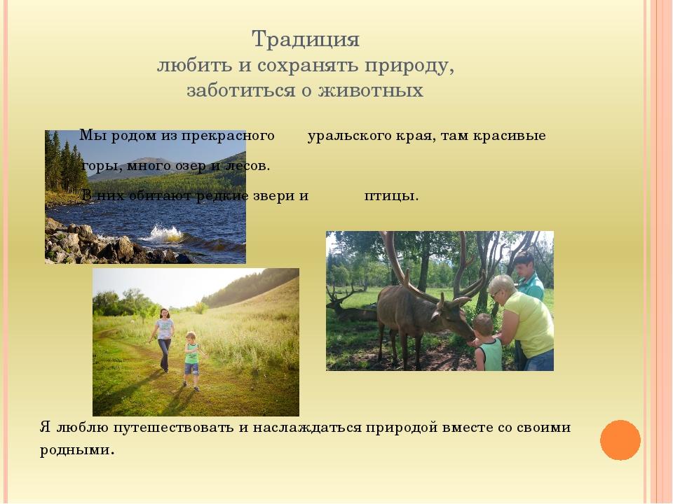 Традиция любить и сохранять природу, заботиться о животных  Мы родом из п...