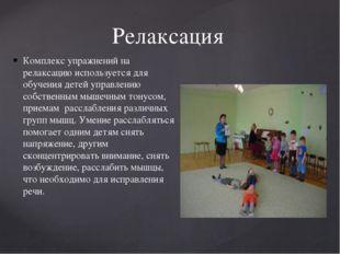 Релаксация Комплекс упражнений на релаксацию используется для обучения детей
