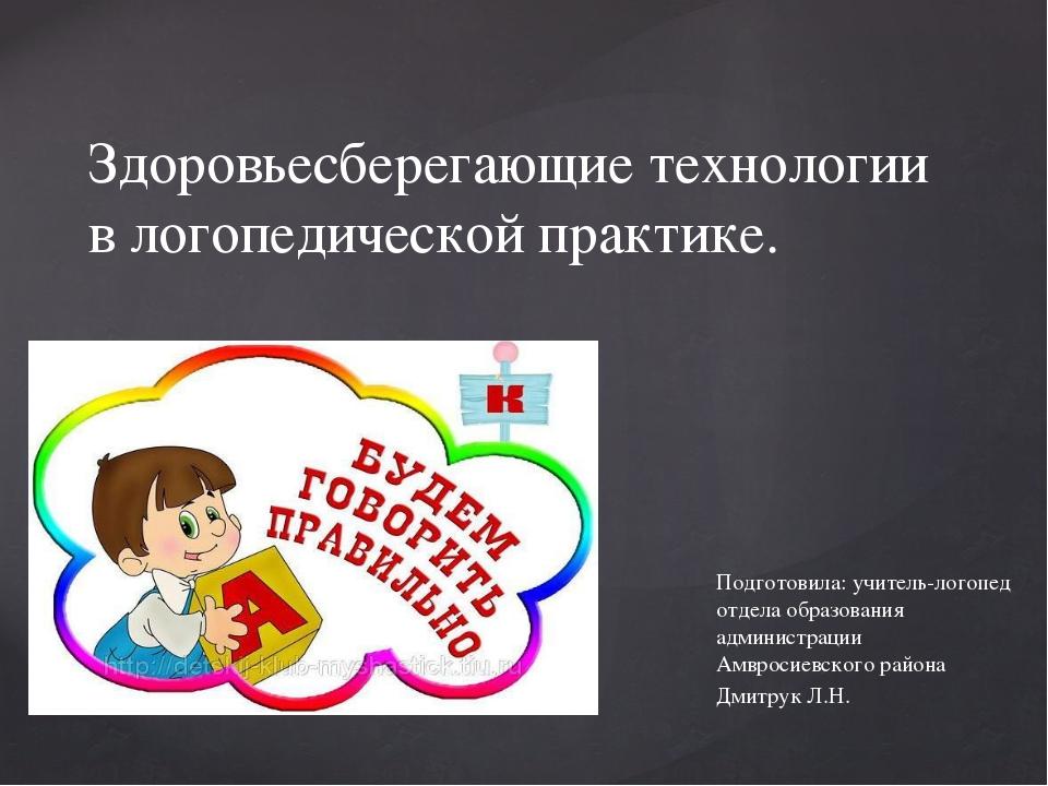 Здоровьесберегающие технологии в логопедической практике. Подготовила: учител...