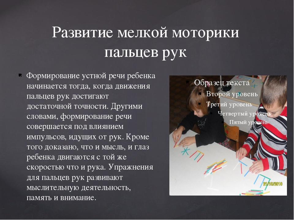 Развитие мелкой моторики пальцев рук Формирование устной речи ребенка начинае...