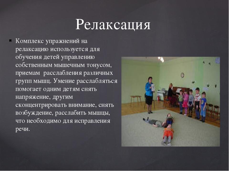 Релаксация Комплекс упражнений на релаксацию используется для обучения детей...