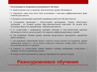 Разноуровневое обучение Рекомендации по внедрению разноуровневого обучения. 1