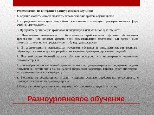 Разноуровневое обучение Рекомендации по внедрению разноуровневого обучения. 1...