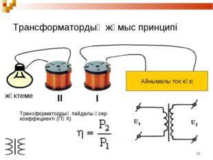 * Трансформатордың жұмыс принципі I II жүктеме Трансформатордың пайдалы әсер