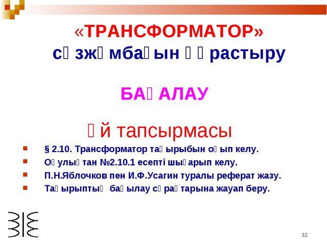* «ТРАНСФОРМАТОР» сөзжұмбағын құрастыру БАҒАЛАУ Үй тапсырмасы § 2.10. Трансфо...