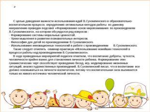 С целью доведения важности использования идей В.Сухомлинского в образователь