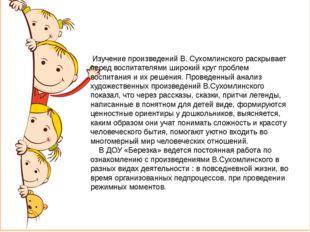 Изучение произведений В. Сухомлинского раскрывает перед воспитателями широки
